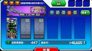 Hensei040801
