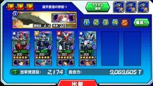 Hensei070802