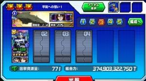 Hensei031201