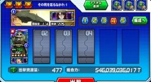 Hensei032401_20200325090801