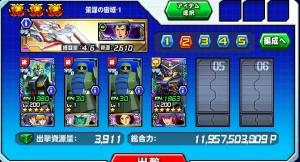 Hensei061201