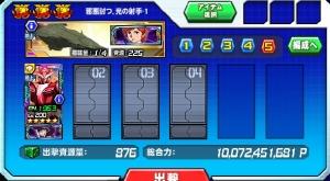 Hensei070702