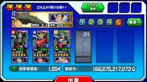 Hensei101403