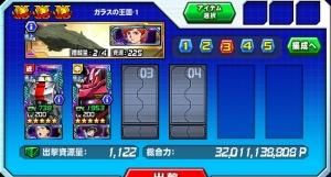 Hensei20081901