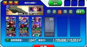 Hensei20111702