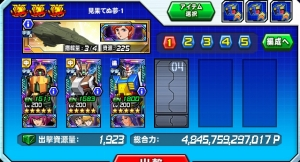 Hensei20120401