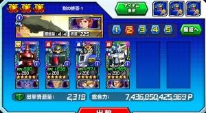 Hensei20122403
